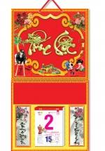 KV154 - Bìa 2018 Treo Lịch Lò Xo Giữa Dán Chữ Nổi (37 x 68 cm) - Ông Đồ, Dán Chữ Phúc Lộc Đầu Rồng Nhỏ