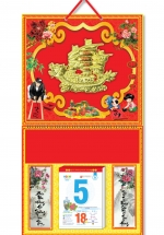 KV155 - Bìa 2018 Treo Lịch Lò Xo Giữa Dán Chữ Nổi (37 x 68 cm) -  Ông Đồ, Dán Hình Thuyền Rồng