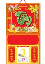 KV159 - Bìa 2018 Treo Lịch Lò Xo Giữa Dán Chữ Nổi (37 x 68 cm) - Em Bé, Dán Chữ Tâm Cẩm Thạch
