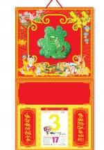 KV162 - Bìa 2018 Treo Lịch Lò Xo Giữa Dán Chữ Nổi (37 x 68 cm) -  Em Bé, Dán Chữ Phước Cẩm Thạch