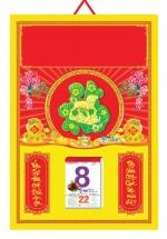 KV289 - Bìa Lịch Treo Tường 2018 (40x60 cm) - Vàng Bạc, Dán Nổi Chữ Phước Hình Chó