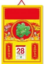 KV313 - Bìa Lịch Treo Tường 2018 (40x60 cm) - Hai Em Bé, Dán Nổi Chữ Phước Cẩm Thạch