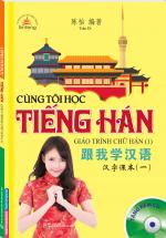 Xinfeng - Cùng Tôi Học Tiếng Hán - Giáo Trình Chữ Hán 1 (Kèm CD)