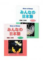 Combo Minano Nihongo - Nhật Ngữ Căn Bản